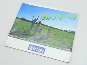 ▲30SK60▲MAZDAマツダ カペラ 1500/1600シリーズ カタログ 旧車 昭和レトロ 当時物