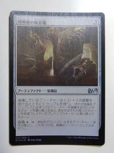 【MTG】★Foil 喧嘩屋の板金鎧 日本語1枚 M15 アンコモン