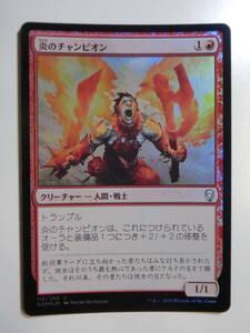 【MTG】★Foil 炎のチャンピオン 日本語1枚 ドミナリア DOM アンコモン