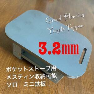 ポケットストーブサイズ 3.2ミリ 鉄板 メスティン スモール 収納サイズ 鉄板のみ 大和鉄板