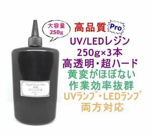 高品質 UVレジン LEDレジン 250g×3本 透明 ハード クラフト レジン液