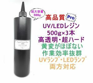 高品質 UVレジン LEDレジン 500g×3本 透明 ハード クラフト レジン液