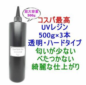 UVレジン 500g×3本 透明 ハード クラフトレジン レジン液 クリア