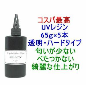 UVレジン 65g×5本 透明 ハード クラフトレジン レジン液 クリア