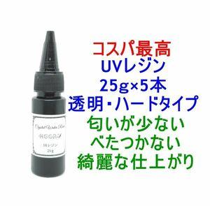 UVレジン 25g×5本 透明 ハード クラフトレジン レジン液 クリア
