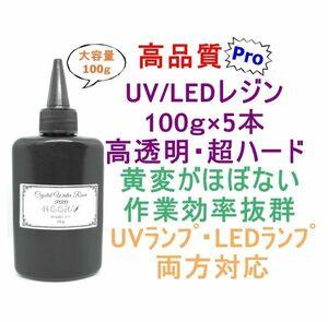 高品質 UVレジン LEDレジン 100g×5本 透明 ハード クラフト レジン液