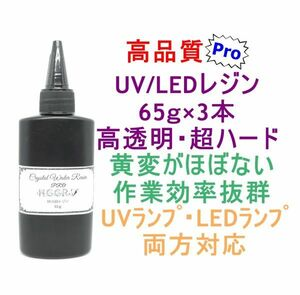 高品質 UVレジン LEDレジン 65g×3本 透明 ハード クラフト レジン液