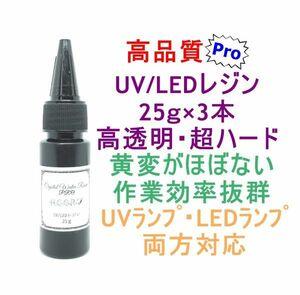 高品質 UVレジン LEDレジン 25g×3本 透明 ハード クラフト レジン液