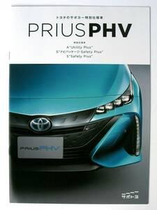 【カタログ】=2235=トヨタ プリウス PHV 特別仕様車《Utility Plus ユーティリティプラス》《Safety Plus セーフティプラス》★2017年8月