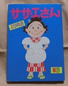 【朝日新聞出版】「よりぬきサザエさん No.9」長谷川町子/初版