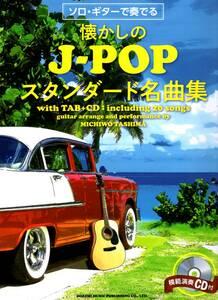 ソロ・ギターで奏でる 懐かしのJ-POPスタンダード名曲集 (模範演奏CD付) (日本語) 楽譜