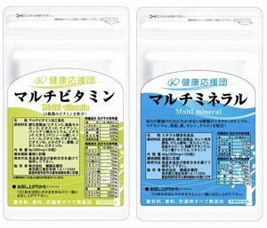 健康応援団 マルチビタミン&マルチミネラル 1ヶ月分 各1袋セット 葉酸 亜鉛