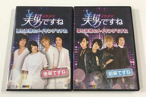 美男 イケメン DVD メイキングですね 2枚 DVD