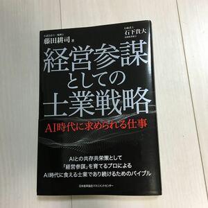経営参謀としての士業戦略 藤田耕司