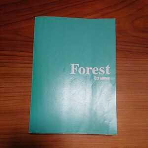 総合英語Forestフォレスト5th edition石黒昭博書き込みなし送料無料共通テスト対策にもピッタリ!