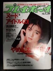 週刊プレイボーイ 1987年12月1日 NO.50 秋元ともみ 渡辺美奈代 東清美
