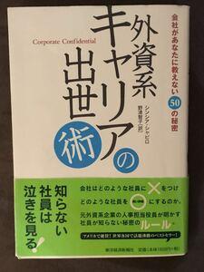 外資系キャリアの出世術 会社があなたに教えない50の秘密 シンシア・シャピロ 野津智子 就活 転職 就職 送料込
