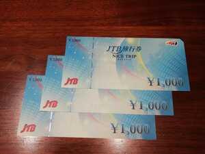 送料無料☆JTB 旅行券 ナイストリップ☆1,000円×3枚 3,000円分☆有効期限なし おつり出ます