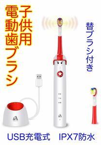 【新品未使用】電動歯ブラシ 子供用 替ブラシ付き USB充電式 防水
