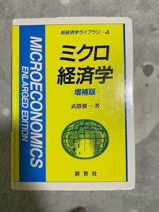 ミクロ経済学 増補版/新世社(渋谷区)/武隈慎一 (単行本)