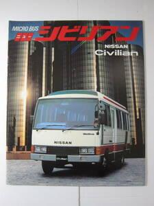 【日産-No.127】日産 W40 シビリアン カタログ [1983年] ◇2代目◇NISSAN・ニッサン◇マイクロバス
