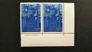記念切手 天竜奥三河国定公園 2枚 大蔵省銘板付き 未使用品   (ST-69)