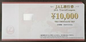 【即決】JAL旅行券 10000円券1枚(10000円分)