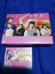 最終値下げ フルーツ宅配便 DVD BOX