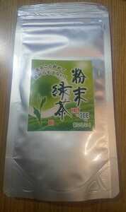 ②静岡県牧之原市産粉末緑茶 50g 普通郵便