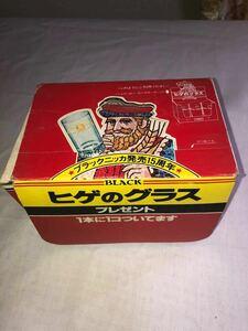 ヒゲのグラス  ブラックニッカ発売15周年