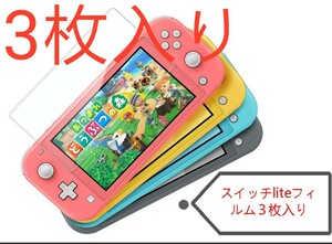 任天堂 Switch lite  スイッチライト 保護フィルム  ガラスフィルム