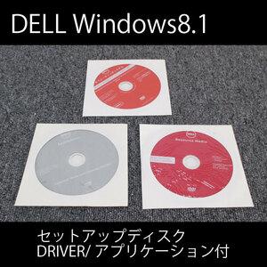 *DELL Windows8.1 восстановление - диск / Application / Driver 3 шт. комплект Latitude E5440/E5540#WIN8