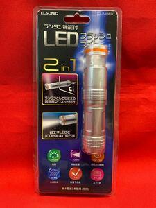 ランタン機能付き LEDフラッシュライト