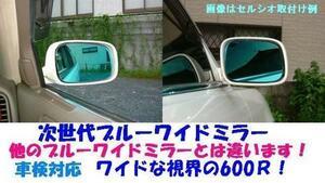 【貼付方式】E52 エルグランド(ライダー/ハイウェイスター/アーバンクロム/VIP)次世代ブルーワイドミラー/湾曲率600R/日本国内生産/