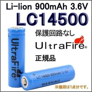 UltraFire 保護無し 14500 リチウムイオン900mAh 充電池