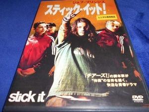 【DVD】スティック・イット!