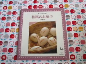 #おいしいホームメイド 小川聖子著「和風のお菓子」~雄鶏社