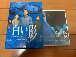 ★超貴重★白い影 特製BOXセット〈初回生産限定・5枚組〉&SP