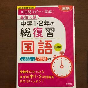 高校入試中学1・2年の総復習国語 : 10日間スピード完成!