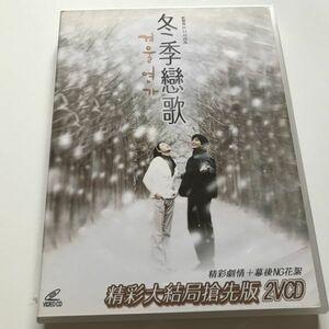 冬季戀歌 (冬季恋歌) 冬のソナタ 台湾版VCD 2枚組