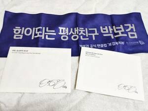 パク・ボゴム 韓国 公式ファンクラブスローガン+メッセージカード限定版