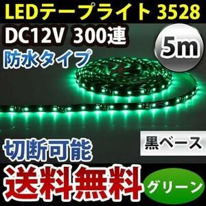 送料無料 DD19 LEDテープライト DC12V 黒ベース 300連 5m 3528 グリーン 緑 LEDテープ 正面発光 カット可