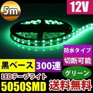 送料無料 DD30 防水 12V 5M 5050 黒ベース LEDテープライト グリーン 緑 LEDテープ 正面発光 カット可