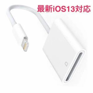 最新 送料無料 iPhone iPad SDカードカメラリーダー データ転送