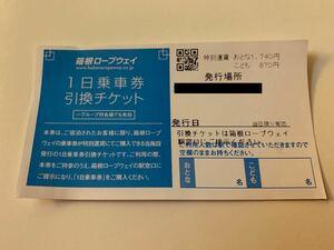 箱根ロープウェイ 1日乗車券 引換チケット 1グループ有効 往復 旅行 観光