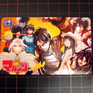 【使用済】別冊少年マガジン 図書カードNEXT