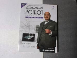 名探偵ポワロ 「消えた廃坑」 DVDコレクション 第35号 未開封・新品 (日本語吹替え付)