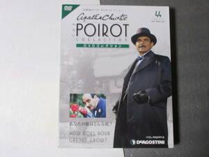 名探偵ポワロ 「あなたの庭はどんな庭?」 DVDコレクション 第44号 未開封・新品(日本語吹替付)