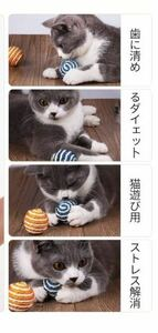アーモンド 猫 ボール おもちゃ 猫おもちゃ 噛むおもちゃ ぬいぐるみ サイザル麻 ねこ 耐久性 猫のおもちゃ 猫遊び ストレス解消 8個入り