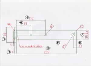 NO330 Φ35用 溶接ツバ下235mm ニップル穴付きバケットピン
